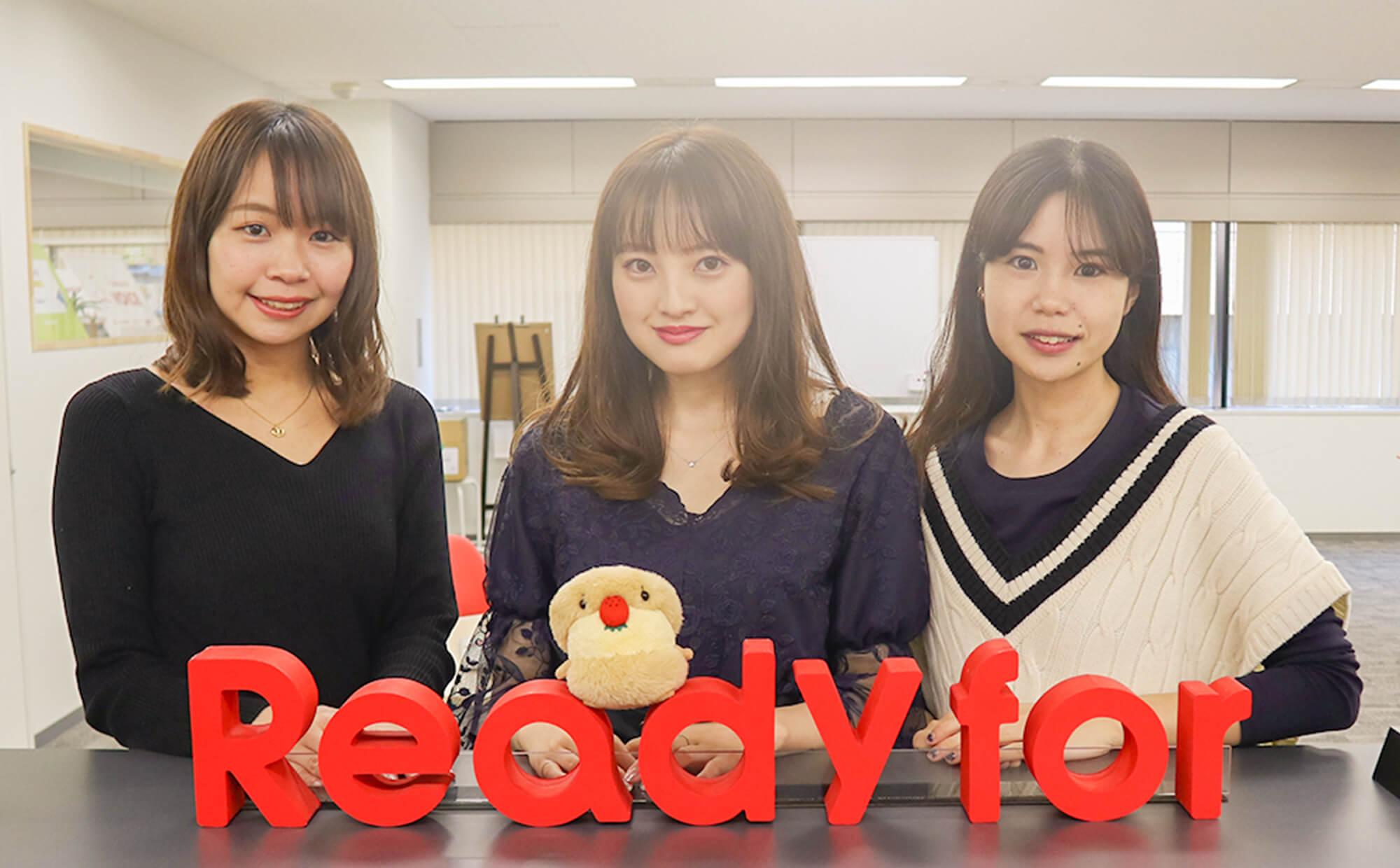 やりたいことを応援する「Readyfor」の キュレーター美人三姉妹をスカウトの巻