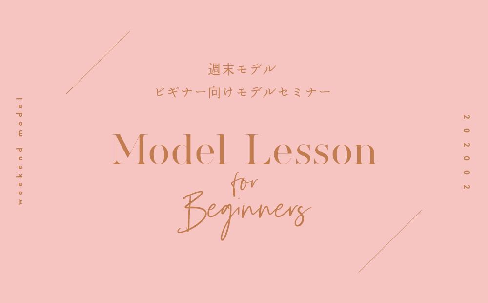 第1回☆週末モデルビギナー向けセミナー~プロが教える、週末モデルのヒケツとは~