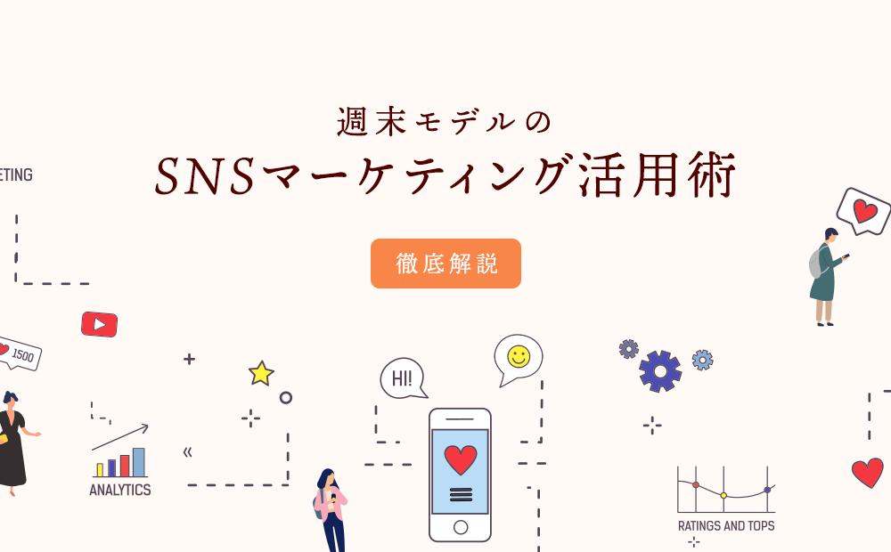 週末モデルのSNSマーケティング活用術を徹底解説
