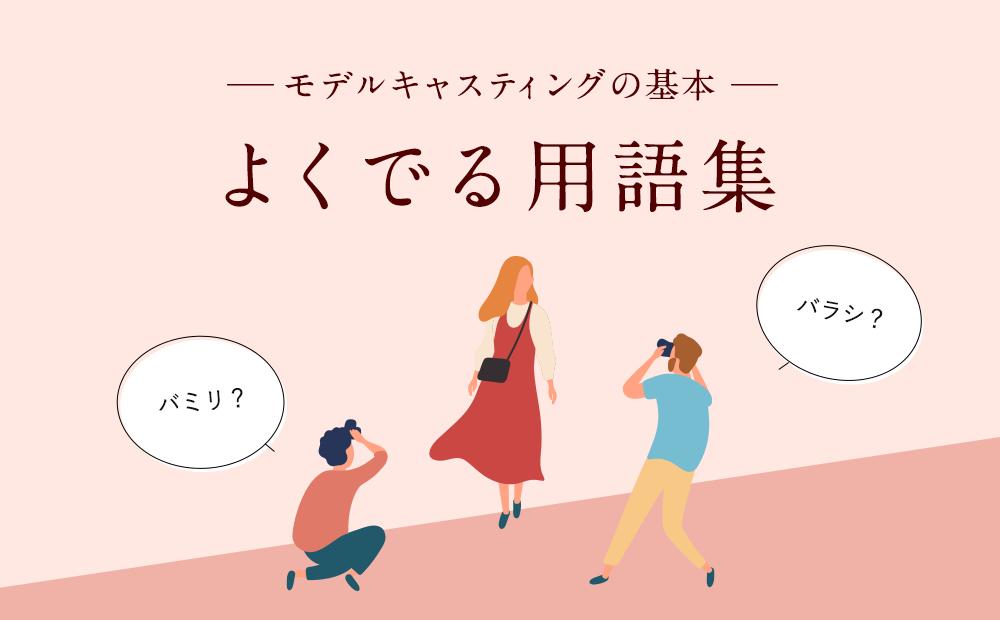 モデルキャスティングの基本①〜よくでる用語編〜