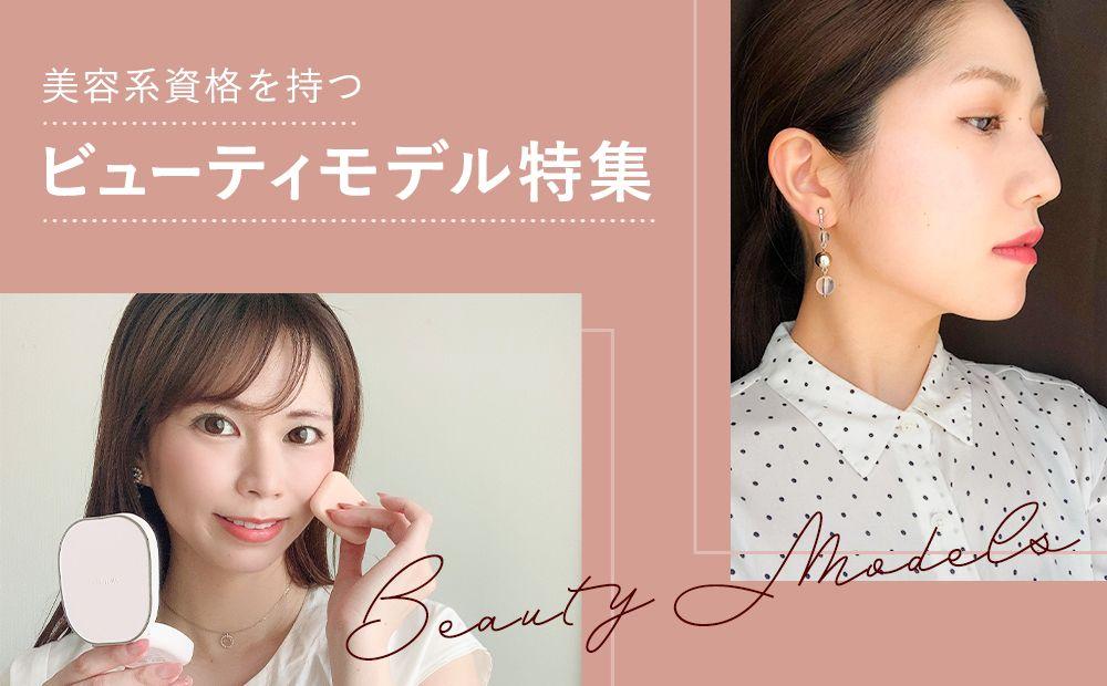 化粧品検定1級取得!美容系資格を持つビューティモデル特集